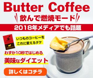 珠玉のTVや雑誌で話題の【チャコールバターコーヒー】