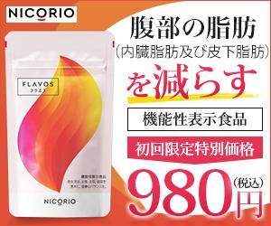 世界に一つだけの脂肪消費を促す2つの天然素材の組み合わせで徹底サポート【FLAVOS(フラボス)】