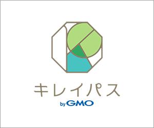 消えた美容・医療のチケット購入サービス【KIREIPASS(キレイパス)】