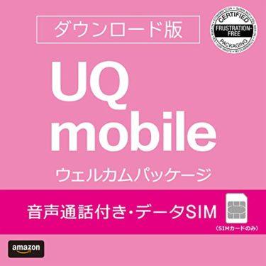 iPhone12/12Pro動作確認済SIMカードの終わり
