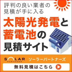 「住宅用・法人・産業用」太陽光発電のNo.1見積りサイト【ソーラーパートナーズ】